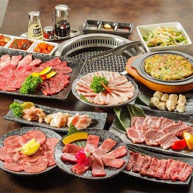焼肉牛愛 筑西店  コースの画像