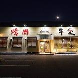 焼肉牛愛 筑西店