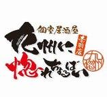 博多もつ鍋と馬刺し 九州に惚れちょるばい 赤羽店