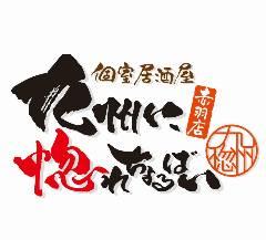 和牛もつ鍋と博多炊き餃子 九州に惚れちょるばい 赤羽店