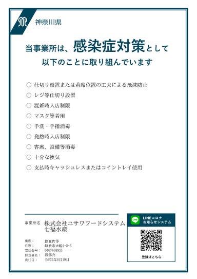 海鮮居酒屋 七福水産 大船店 メニューの画像
