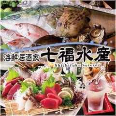 海鮮居酒屋 七福水産 大船店