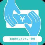 [9]支払時キャッシュレスまたはコイントレイ使用