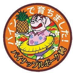 泡盛と沖縄料理 Aサインバー