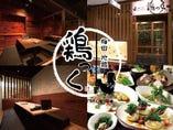 個室居酒屋 焼き鳥 鶏っく 梅田HEPナビオ店