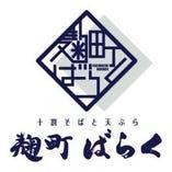 麹町ばらく (十割そばと天ぷら) 03-6228-2322