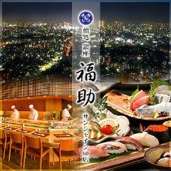 鮨处 银座 福助 サンシャイン60店