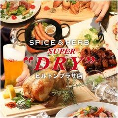 """SPICE & HERB SUPER """"DRY"""" ヒルトンプラザ店"""