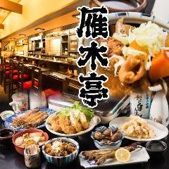 郷土料理と地酒の店 雁木亭