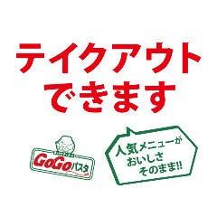 スパゲッティ食堂 GOGOパスタ