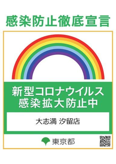 大志満 汐留店 こだわりの画像