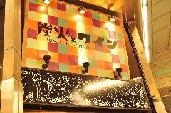 炭火とワイン 堺東店