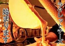 富士宮では当店だけラクレットチーズ