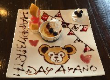 誕生日、記念日等の特別な日に!