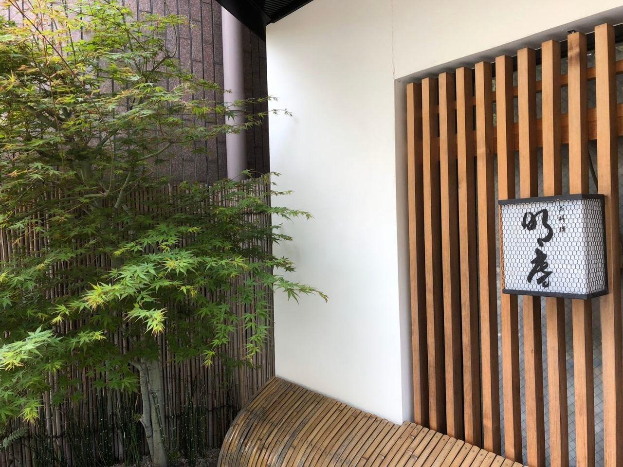 日本料理 明庵
