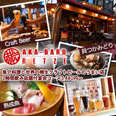世界のクラフトビールと生牡蠣イタリアン 赤バルレッツェ 池袋店