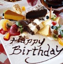 誕生日のお祝いに…特製デザートを!