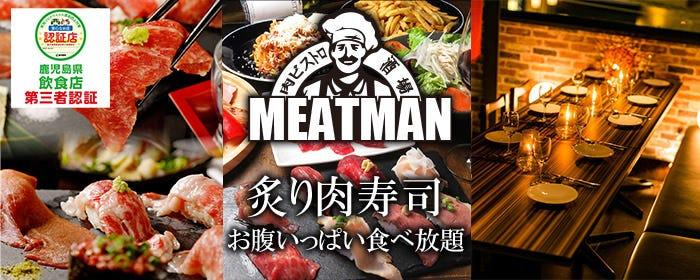 肉ビストロ酒場 Meat Man ミートマン 天文館店