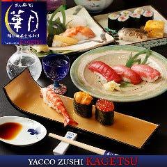 鮨と四季を味わう 奴寿司 華月