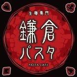 鎌倉パスタ 青森ELM店