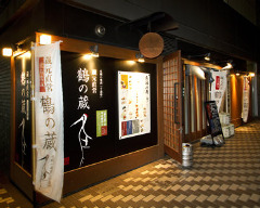 鶴の蔵の画像その1