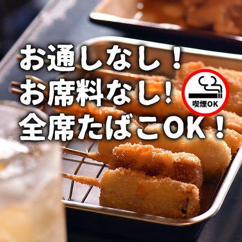 全席喫煙OK!