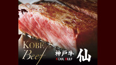 神戸牛ステーキ 仙