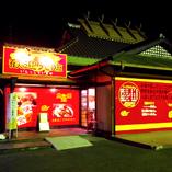 中国料理 豊龍園 豊川店