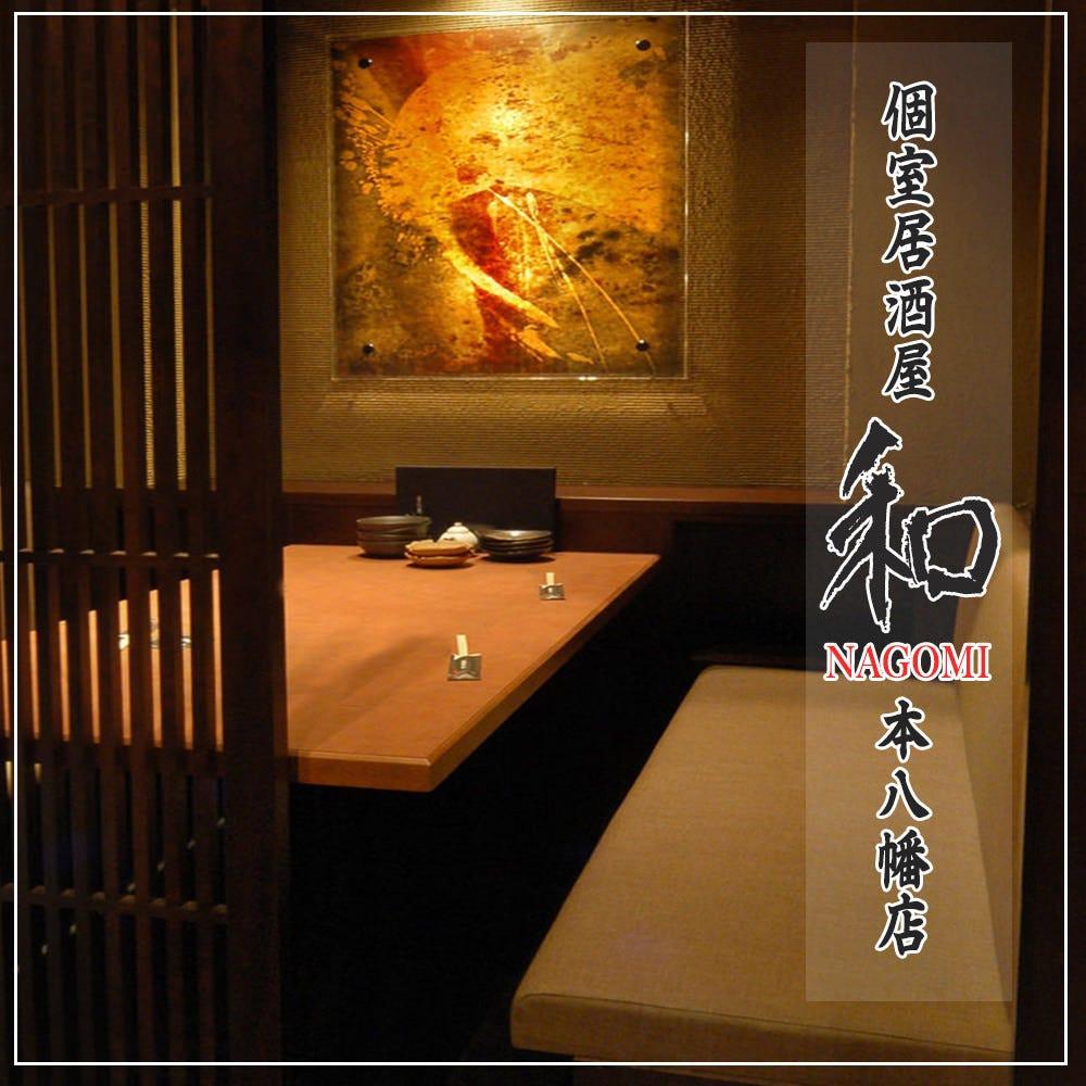 個室居酒屋なごみ〜NAGOMI〜本八幡店