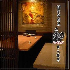 個室居酒屋なごみ~NAGOMI~本八幡店