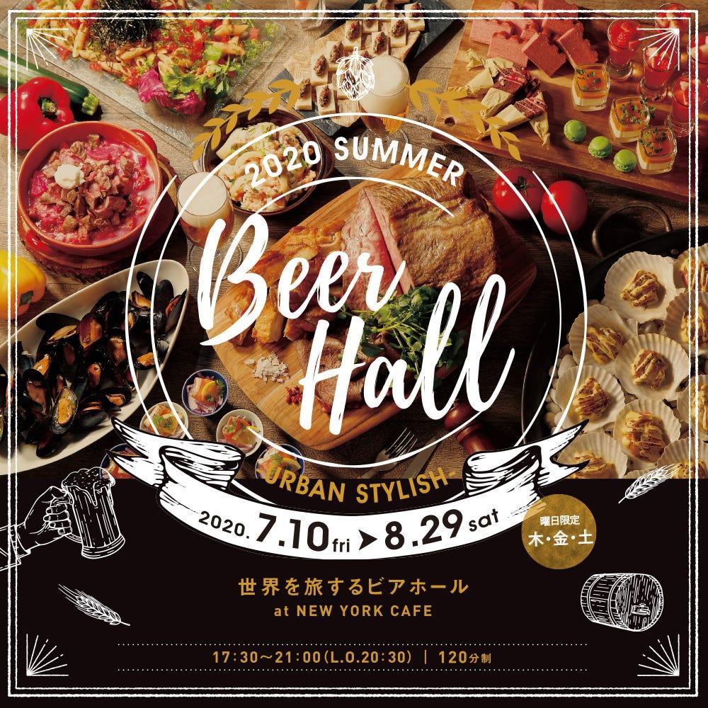 【木・金・土限定】『BEER HALL 2020 SUMMER-URBAN STYLISH-』