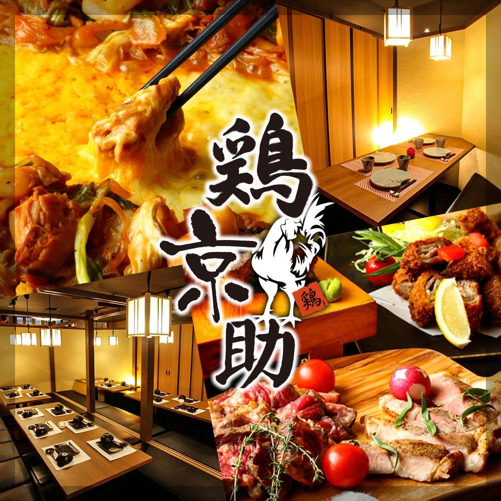 【全室個室】 嚴選肉&創作和食居酒屋 雞京助 立川本店
