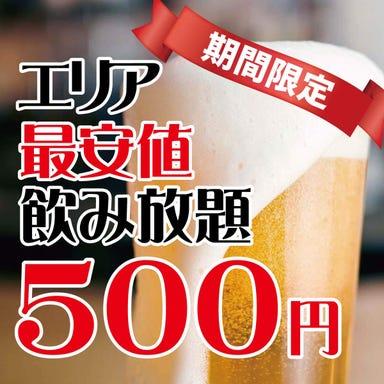 【全室個室】 厳選肉&創作和食居酒屋 鶏京助 立川本店 こだわりの画像