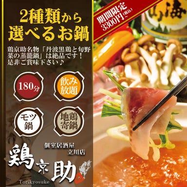 【全室個室】 厳選肉&創作和食居酒屋 鶏京助 立川本店 メニューの画像