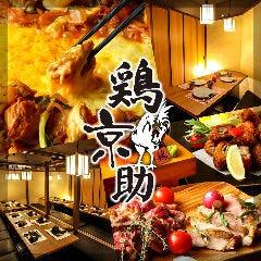 【全室個室】 厳選肉&創作和食居酒屋 鶏京助 立川本店の画像その1
