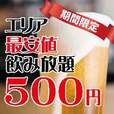 立川南口【最安値】飲み放題500円