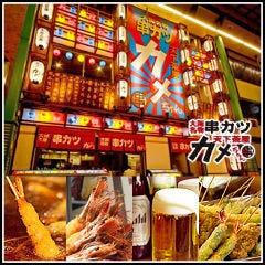 串カツ天下茶屋 カメちゃん 天王寺店