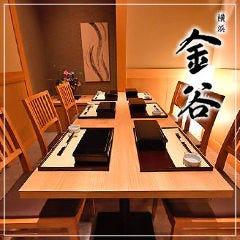 接待個室 金谷(かなや) 横浜
