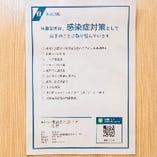 「神奈川県感染防止対策取組書」を店舗入り口2箇所に設置。ご入店の際ご登録ください。