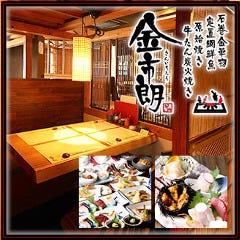 個室×魚×三陸 金市朗 市ヶ谷本店