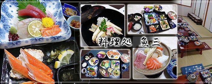 料理処 魚三