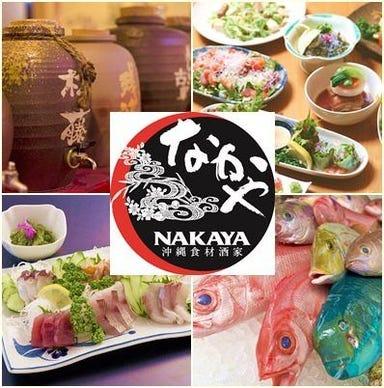 沖縄食材酒家 なかや  コースの画像