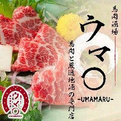馬肉SAKABA ウマ〇 福島駅前店