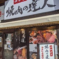 焼肉の達人 浅草駅ビル店