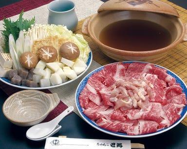 和食とちゃんこ 巴潟~ともえがた~ 両国 メニューの画像