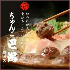 Tomoegata Ryogoku