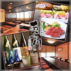 お肉とお野菜 あら川 豊橋駅前店