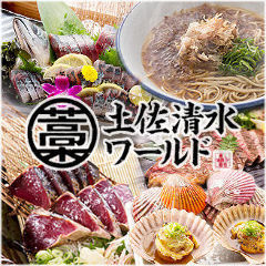土佐清水ワールド 五反田店
