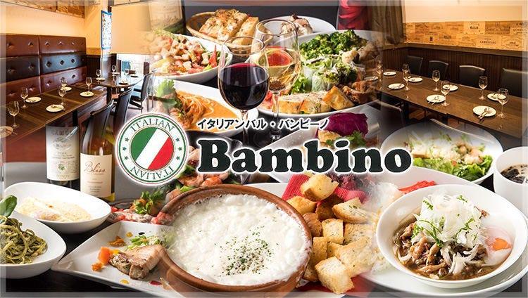 イタリアンバルバンビーノ センター南店