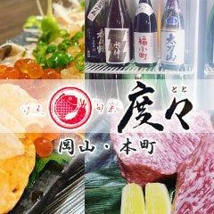 旬鱼旬菜 度々(とと)冈山本町店